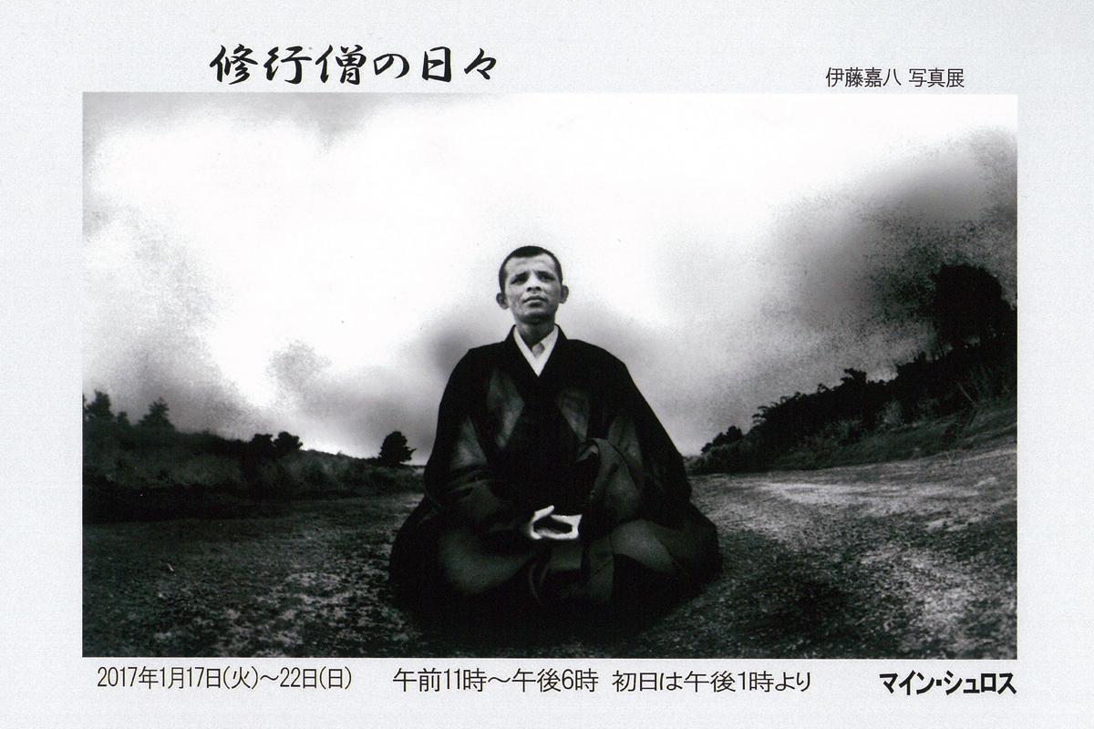伊藤嘉八写真展『修行増の日々』