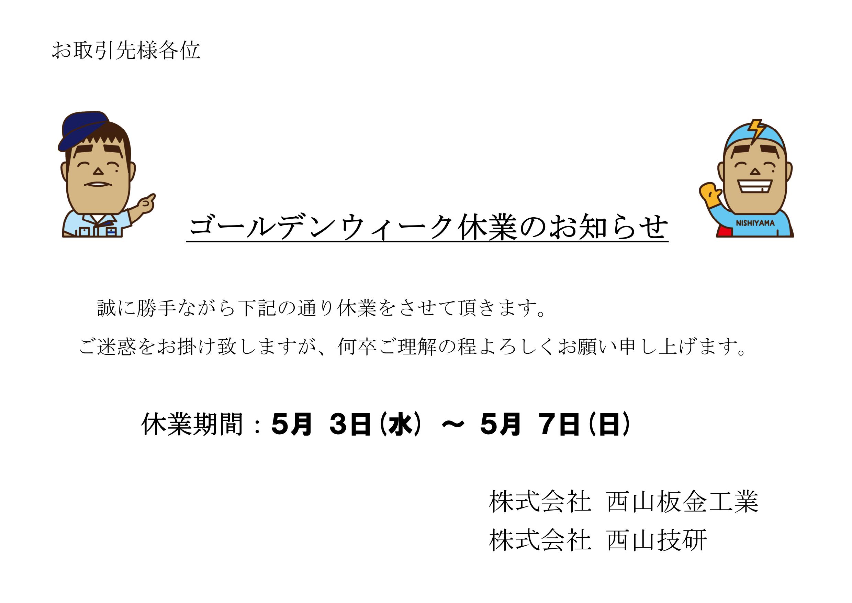 ゴールデンウィーク休業のお知らせ (2017)